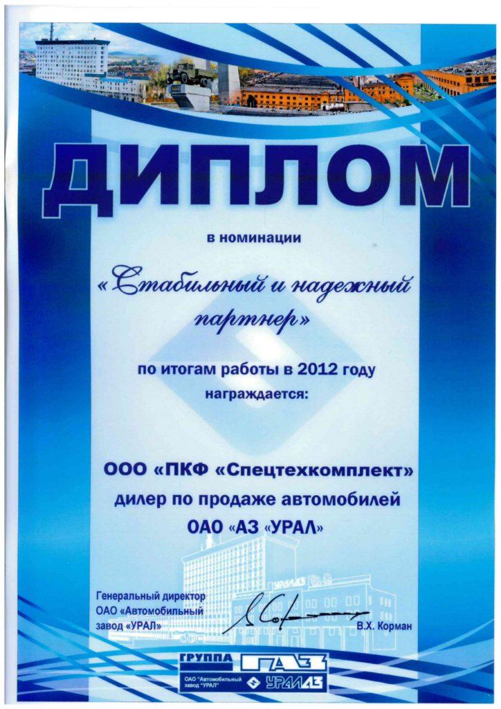 награда 2012 2