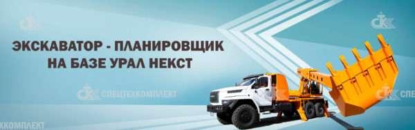 Экскаватор планировщик Урал Некст
